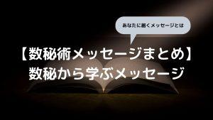 【数秘術メッセージまとめ】数秘から学ぶメッセージ