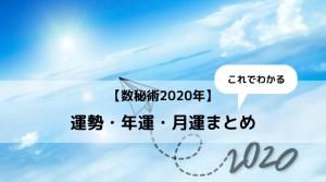 【数秘術2020年】運勢年運月運まとめ